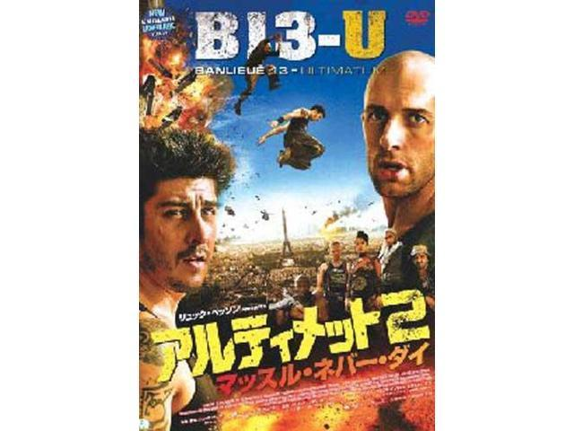 Us Belle Fourche Mechanic Technician I Iii: B13-U DVD Cyril Raffaelli David Belle 2013 District 13