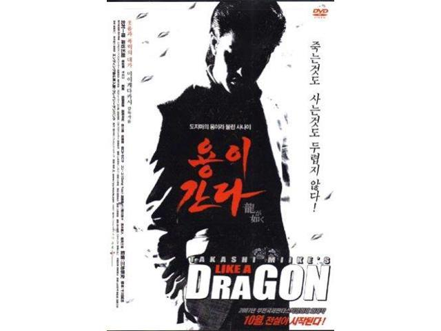 Like A Dragon Movie Dvd Takashi Miike Japanese Yakuza Action 2013