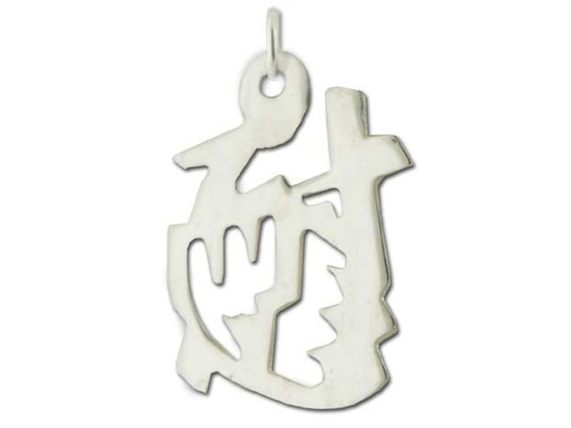 Sterling Silver Patience Kanji Chinese Symbol Charm Newegg