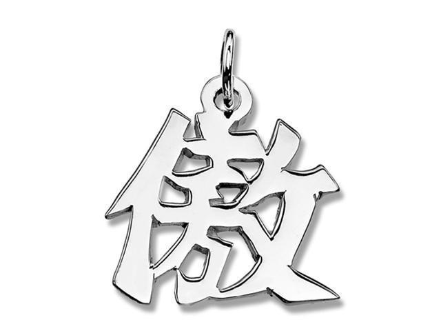 sterling silver pride kanji chinese symbol charm newegg Kanji Chicken sterling silver pride kanji chinese symbol charm