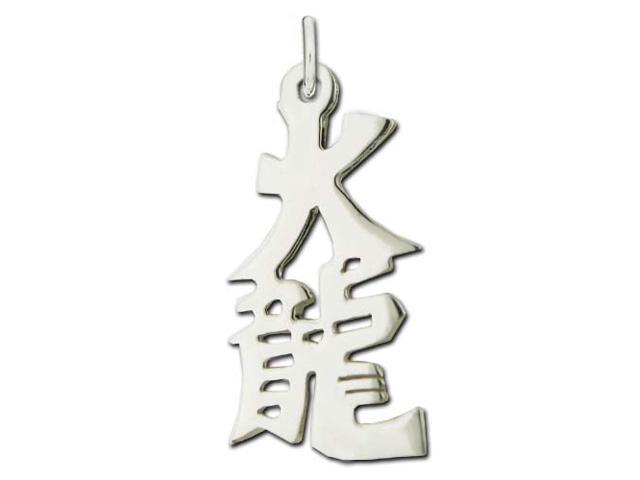 Sterling Silver Fire Dragon Kanji Chinese Symbol Charm Newegg
