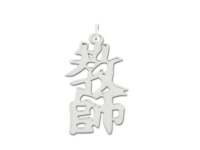 Sterling Silver Princess Kanji Chinese Symbol Charm