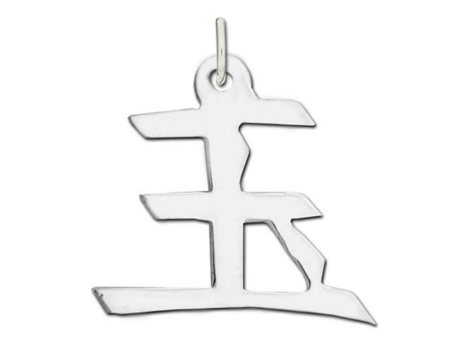 Sterling Silver Jade Kanji Chinese Symbol Charm Newegg