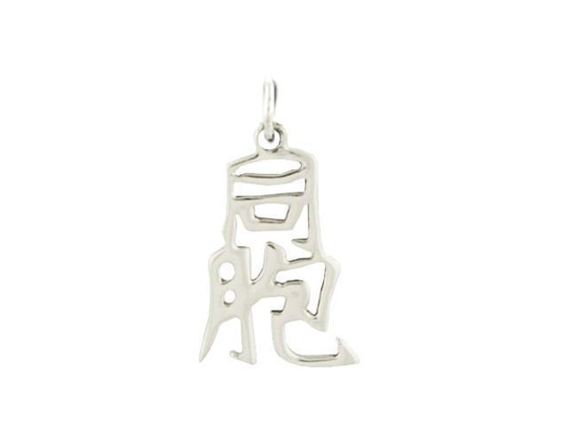 Sterling Silver Brother Kanji Chinese Symbol Charm Newegg