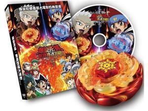 Metal Fight Beyblade The Movie DVD (Hong Kong Version)