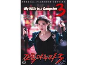 My Wife Is a Gangster 3 DVD
